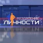 iTV «Раздвоение личности» ▪ Февраль 2011 года