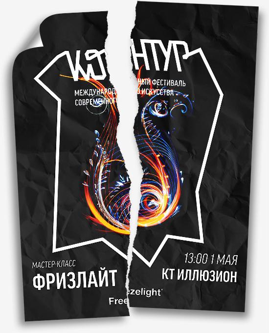 Мастер-класс по фризлайту в Астрахани отменён