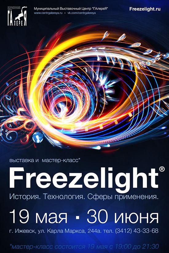 Выставка и мастер-класс Freezelight в Ижевске