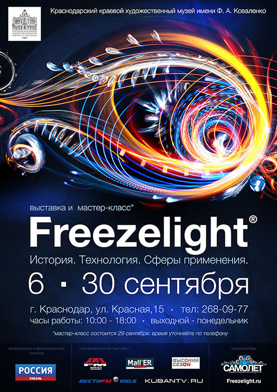 Фризлайт-выставка в Краснодаре