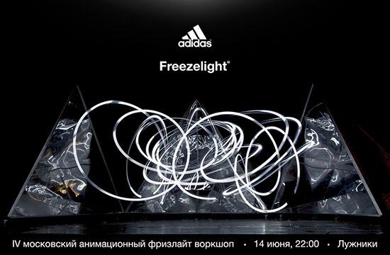 IV московский анимационный фризлайт-воркшоп